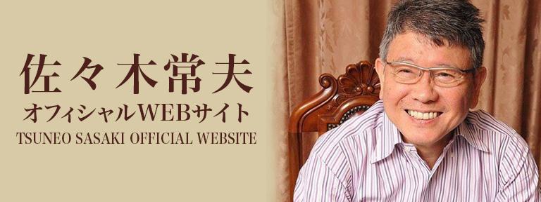 佐々木常夫 オフィシャルWEBサイト
