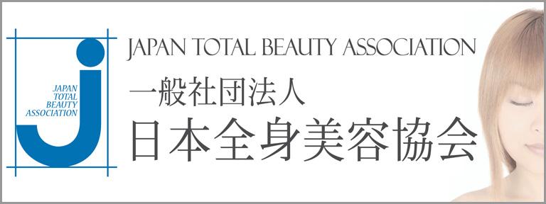 一般社団法人 日本全身美容協会